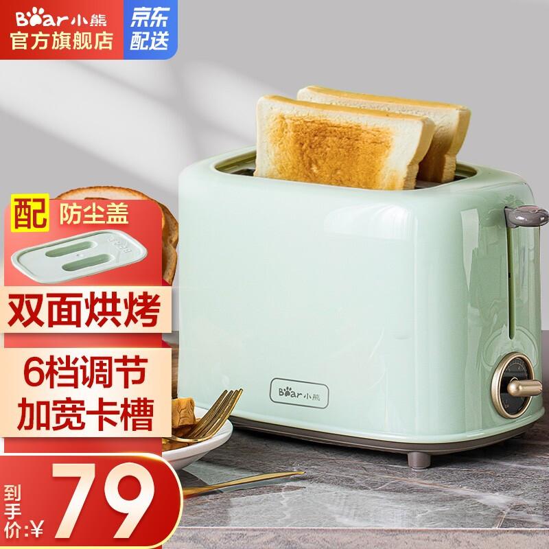小熊(Bear)多士炉 烤面包机馒头片机家用全自动不锈钢2片吐司加热机 绿色-DSL-C02W1