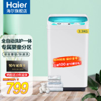 Haier 海尔 婴儿儿童洗衣机全自动波轮母婴 3.5kg宝宝内衣迷你洗衣机168B