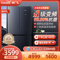 Frestec 新飞 LIBRA十字对开门一级变频风冷无霜家用双开门4四开门电冰箱