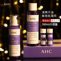 AHC 韩国ahc紫苏水乳套装护肤套装乳