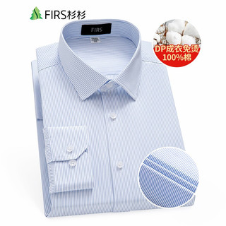 FIRS 杉杉 男士长袖衬衫( 100%纯棉)