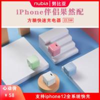 努比亚方糖 苹果华为22.5W充电头兼容iphone12/11pro/SE2/Xs/XR/小米20W 绿色 仅充电器