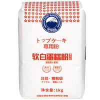 顶焙良品 软白蛋糕粉 薄力粉 蛋糕用小麦粉 专业级烘焙用粉高品质粉 新良出品 1kg