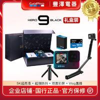 GoPro HERO9 BLACK运动相机5K防抖潜水相机尊贵礼盒装 GoPro9