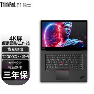 ThinkPad 思考本 联想ThinkPad P1 隐士 专业移动图形工作站设计师笔记本电脑 轻薄高端大气增