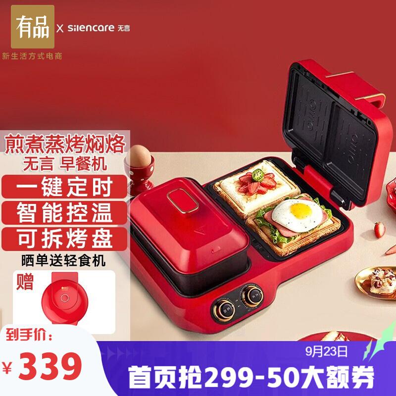 无言 家用多功能早餐机三明治机华夫饼机煎烤蒸煮一体机可拆卸烤盘轻食料理便携易收纳 红色