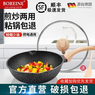 BOREINE 德国麦饭石不粘锅炒锅 30cm