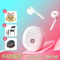 HP 惠普 蓝牙耳机无线 立体声HIFI音质 无感延迟降噪运动游戏适用苹果安卓
