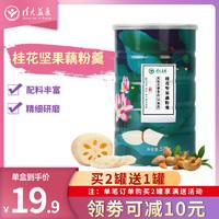 早餐营养代餐坚果藕粉500g