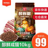 顽皮Happy100 醇鲜粮星厨联盟系列 全价成猫通用猫粮 含鳀鱼鸭肉配方10kg 成猫含鳀鱼鸭肉配方10kg