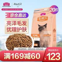 麦富迪 猫粮 藻趣儿通用成猫粮 三文鱼通用成猫粮 10kg