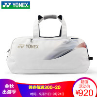 YONEX尤尼克斯限量版纪念羽毛球包 超轻大容量耐磨防水网羽通用双肩包手提包 限量版-白金1