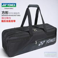 尤尼克斯yonex 六只装6支羽毛球拍包网球拍包 yy拍袋方形球包 BA82031BCR 42131 BA82031BCR黑色方包 独立鞋仓 可双肩背