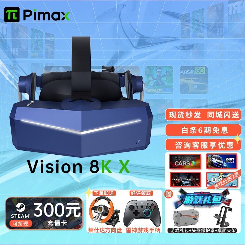 PiMAX 8K X 【联系客服享好礼】虚拟小现实 智能 VR眼镜 PCVR 3D头盔派 电脑VR PiMAX VISION 8K X【新品】