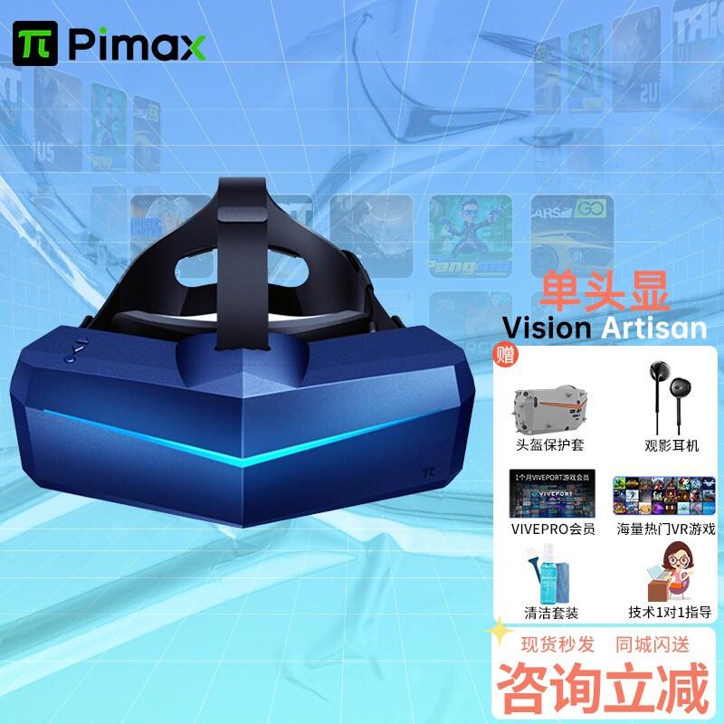 PiMAX Artisan 【新品】VR眼镜 3D体感游小戏机 DCS飞行模拟虚拟现实派头显头盔 PiMAX Artisan
