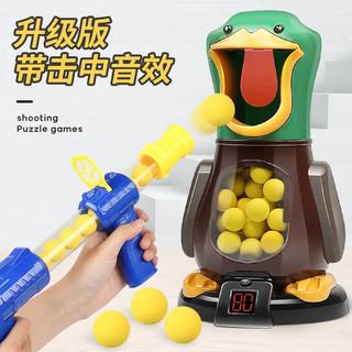 Temi 糖米 打我鸭玩具枪儿童玩具射击对战