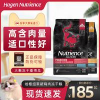 Nutrience哈根纽翠斯猫粮黑钻红肉鸡肉无谷进口冻干成猫幼猫全价 6个月以上 黑钻红肉5磅 【正品保障 现货速发】