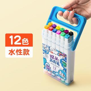 书彩12色水性马克笔套装双头速干学生儿童水彩笔重点标记绘画彩笔涂鸦漫画笔设计记号笔 礼盒装