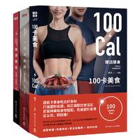 斌卡硬派健身全系列套装:硬派健身+一平米健身+100卡美食(套装3册)