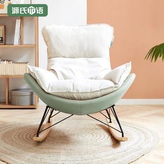 YESWOOD 源氏木语 布艺蜗牛椅北欧单人沙发椅现代简约客厅摇椅懒人休闲椅