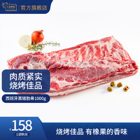 大黄鲜森 西班牙进口伊比利亚黑猪肋排猪肉排骨烤肉食材猪肉1000g/包