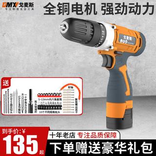 GEMAISI 戈麦斯 12V锂电充电钻电动螺丝刀家用多功能电转钻东成
