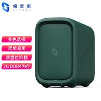 ZSpace 极空间 个人云 Z2 四核 2盘位 NAS私有云 网络存储服务器(配2×2TB硬盘)暗夜绿色