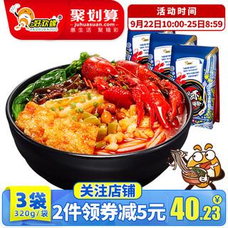 好欢螺 小龙虾味螺蛳粉柳州麻辣螺狮粉320gx3袋装方便面速食酸辣粉