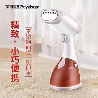 Royalstar 荣事达 RSGT90手持式挂烫机家用蒸汽电熨斗便携式小型熨烫机熨衣服