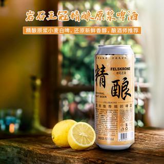 FELSKRONE 岩石王冠 500ml*24罐装原浆经典小麦白啤整箱啤酒新鲜日期