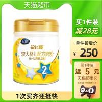 FIRMUS 飞鹤 官方星飞帆A2奶粉婴幼儿宝宝婴儿配方牛奶粉2段708g×1罐