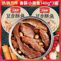 乐隆隆 黄花鱼罐头140g*3小黄鱼海鲜即食开胃下饭菜鱼肉罐装熟食品