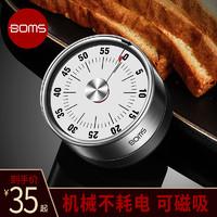 德国博曼斯 厨房机械带磁计时器