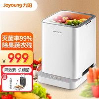 Joyoung 九阳 果蔬清洗机洗菜机蔬菜去农残净食机食材肉类净化机家用全自动智能非臭氧蔬菜机洗菜机XJS-01 白色