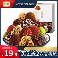 诺梵 七夕情人节松露黑巧克力礼盒零食糖果散装送礼物(代可可脂)