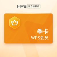 WPS会员季卡93天 81+会员特权支持PDF一键转换客服消息自动发兑换码 兑换秒到