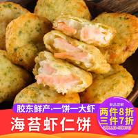 鲜森岛海苔虾仁饼500g*1袋宝宝儿童营养餐速食鱼香馅饼特产零食小吃