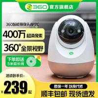 360 智能摄像机云台7C超清版摄像头无线网络监控器家用2.5K云台