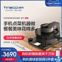 Tineco 添可 TINECO添可智能料理机食万2.0家用自动炒菜机多功能锅烹饪机器人