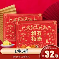 五味和 礼562g8味18饼中秋月饼礼盒流心月饼苏式月饼