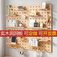 实木洞洞板墙上置物架墙壁书架墙面挂墙置物架隔板装饰展示收纳架