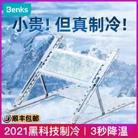 Benks 邦克仕 笔记本散热器半导体制冷水冷冰垫底座抽风式平板支架电脑游戏本降温神器散热架静音联想拯救者苹果联想