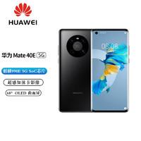 HUAWEI 华为 Mate 40E 麒麟990E 5G SoC芯片 超感知徕卡影像 68°曲面屏 8GB 128GB亮黑色5G全网通