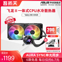 ASUS 华硕 ROG玩家国度飞龙Ⅱ 280 ARGB一体式CPU水冷散热器华硕机箱风扇台式机电脑冷排可神光同步兼容intel/AMD处理器