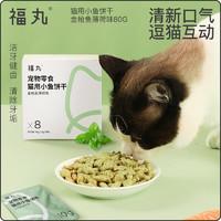 FUWAN 福丸 宠物零食猫用薄荷小鱼饼干80g 宠物猫咪洁牙健齿零食 10g*8袋