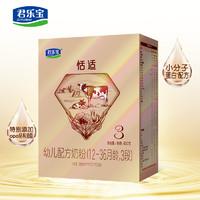 JUNLEBAO 君乐宝 恬适3段舒适成长婴幼儿配方宝宝牛奶粉三段400g*3盒官网|