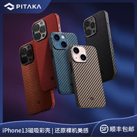 PITAKA 适用苹果iPhone13ProMax凯夫拉magsafe磁吸碳纤维手机壳