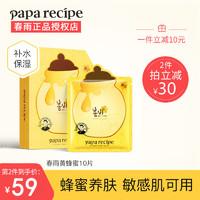 Papa recipe 春雨 papa recipe韩国进口黄色蜂蜜补水面膜10片/盒