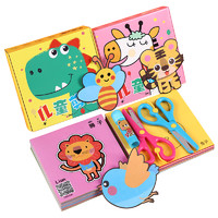勾勾手 剪纸儿童手工幼儿园专用diy贴画3-6岁2宝宝入门4男孩女孩制作材料
