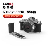 SmallRig斯莫格Nikon Z fc专用L型手柄尼康单反相机竖拍L板配件3480